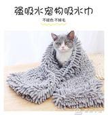 寵物貓咪吸水毛巾狗浴巾金毛毛毯大號吸水速干泰迪小型犬洗澡用品  娜娜小屋