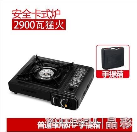 瓦斯爐 戶外防風卡式爐便攜式卡斯燒烤爐野外爐子卡磁爐燃氣火鍋爐瓦斯爐 晶彩LX