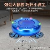 掃地機器人家用智慧全自動拖地機擦地三合一體超薄吸塵器掃地禮品 交換禮物