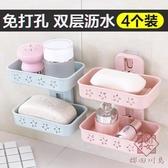 4個裝 雙層肥皂盒吸盤壁掛式香皂肥皂架瀝水置物架【櫻田川島】