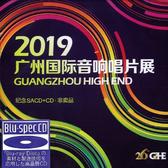 【停看聽音響唱片】【CD】2019廣州音響唱片展紀念CD (藍光CD+單層SACD)