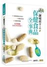 謝明哲博士的保健食品全事典:136種保健食品及成分、53種症狀需求、62個使用問題,吃對關..