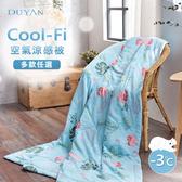 Cool-Fi空氣涼感被-多款任選 台灣製