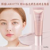 韓國LABIOTTE 粉紅極光膠原澎潤素顏霜40ml