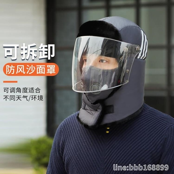 擋風面罩 冬季電動摩托車頭套男女保暖防寒騎行面罩防風帽子擋風護全臉頭罩 城市科技