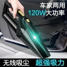 無線車家兩用吸塵器大功率干濕兩用手持式方便快捷強力吸塵器 快速出貨