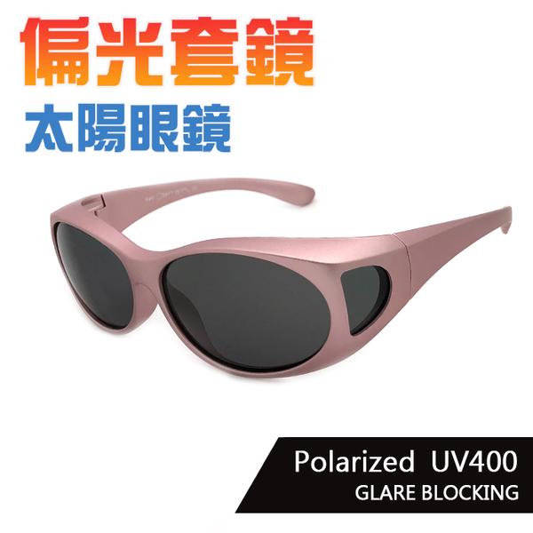 MIT偏光套鏡太陽眼鏡 玫瑰金 Polaroid近視套鏡 抗紫外線UV400 偏光鏡片 防眩光 反光