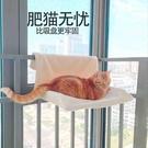 貓咪吊床掛窩 冬季貓窩掛式窗戶曬太陽可拆洗貓秋千 貓籠吊床掛鉤 俏女孩