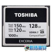【免運費】 東芝 TOSHIBA EXCERIA 128GB 1000X CF 記憶卡(富基公司貨,讀150MB/s、寫120MB/s,UDMA7) 128g