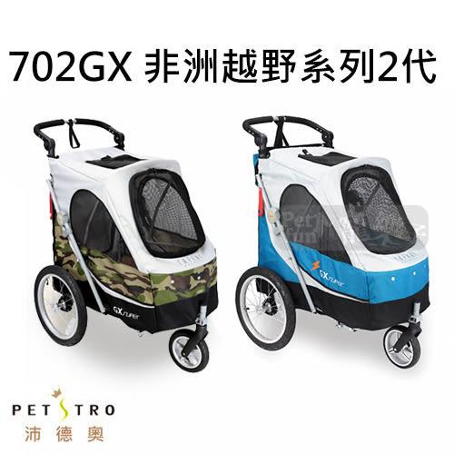 [寵樂子]《沛德奧Petstro》寵物推車-702GX 非洲越野系列2代 - 藍色/迷彩/狗推車