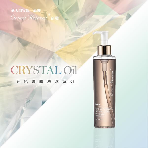 【Orient Retreat登琪爾】平衡藍礦彩洗髮露 200mL Blue Balance Crystal Shampoo