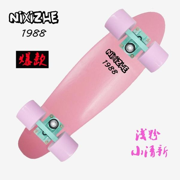 小魚板滑板初學者兒童成人青少年男女生四輪公路刷街香蕉板滑板車「時尚彩虹屋」