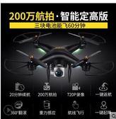專業高清 遙控飛機玩具無人機航拍飛行器四軸充電兒童超長續航模 LX