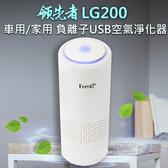 領先者 LG200家用/車用 負離子USB空氣淨化器 (隨身杯型)
