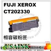 ☆USAINK ☆FUJI XEROX  CT202330  高容量相容碳粉匣 適用: Fuji Xerox DocuPrint  P225/P265/M225/M265