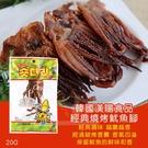 韓國漢陽食品 經典燒烤魷魚腳 20g/包