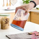 透明密封罐零食收納盒儲物罐塑料收納罐食品廚房【匯美優品】