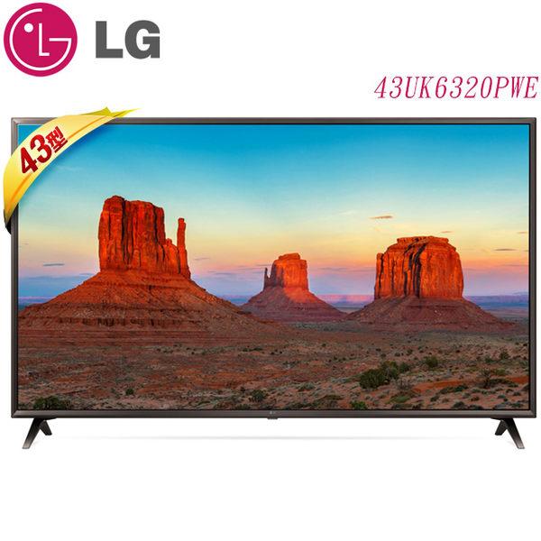 《送壁掛架及安裝》LG樂金 43吋43UK6320 4K雙規HDR10 / HLG聯網液晶電視(43UK6320PWE)