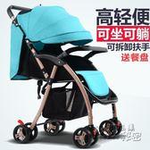 嬰兒推車可坐可躺寶寶傘車輕便摺疊避震冬夏兒童嬰兒車手推車igo 衣櫥の秘密