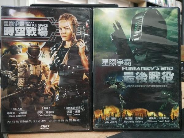 挖寶二手片-C10--正版DVD-電影【星際爭霸:時空戰場+最後戰役 套裝系列2部合售】-(直購價)