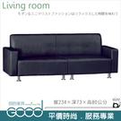 《固的家具GOOD》178-4-AK 868型沙發/黑/四人座【雙北市含搬運組裝】