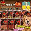 【 zoo寵物商城】燒肉工房》鮮肉系列美...