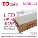 TOA東亞 LTS4143XEA LED 20W 4尺 1燈 5700K 白光 全電壓 山型日光燈 _ TO430257