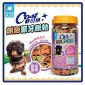 【酷司特】烘培潔牙餅乾 綜合風味 350g*2罐(D001F27-1)