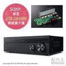 【配件王】日本代購 一年保固 SONY STR-DH590 入門款 AV環繞擴大機 4K 5.1聲道