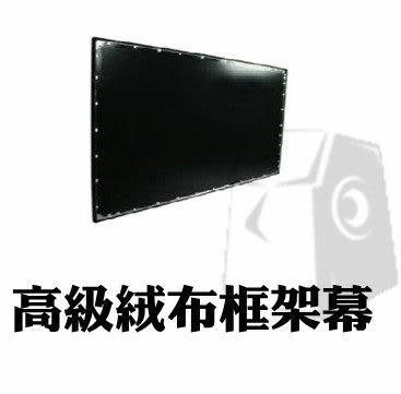 億立 Elite Screens 投影機專用 高級絨布框架幕 R120RV1