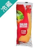 佳味珍沙拉醬(千島口味)200G/瓶【愛買冷藏】