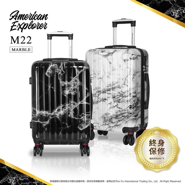American Explorer 美國探險家 登機箱 20吋 行李箱 M22 旅行箱 輕量 大理石紋 TSA鎖