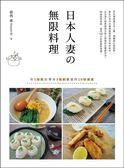 (二手書)日本人妻的無限料理:用1倍氣力變身3倍創意贏得10倍滿意