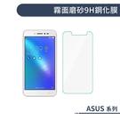 磨砂 霧面 ASUS ZenFone3 Deluxe ZS570KL 9H 鋼化玻璃 手機 螢幕 保護貼 防指紋 玻璃貼