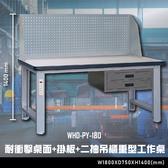 【辦公 】大富WHD PY 180 耐衝擊桌面掛板二抽吊櫃重型工作桌辦公 工作桌零件收納