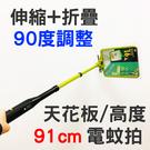 (現貨免運) 電池式伸縮折疊電蚊拍 天花板蚊拍 90度蚊拍
