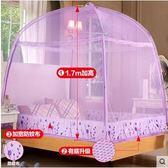 蒙古包蚊帳三開門1.8m床雙人有底支架拉鏈家用Lpm185【每日三C】