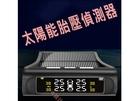 無線太陽能胎壓偵測器 無線太陽能 TPM...