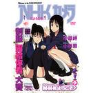 動漫 - 歡迎加入NHK! DVD VO...