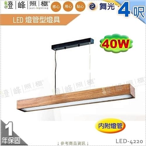 【舞光】LED燈管型燈具 T8 4呎 雙管 附燈管 實心橡木 壓克力罩 節能省電 【燈峰照極】LED-4220