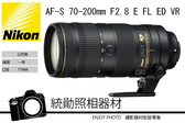 NIKON AF-S 70-200mm f/2.8E FL ED VR 小黑七 國祥公司貨