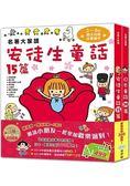 名著大家讀 安徒生童話、日本童話35篇(聖誕.新年歡樂派對,共2冊)