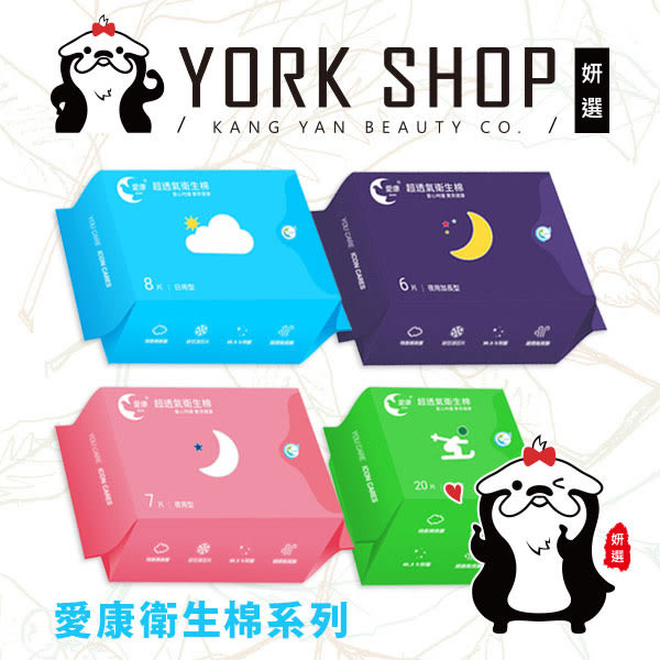 【妍選】ICON 愛康 衛生棉 護墊 / 日用型 / 夜用型 / 加長型