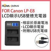 ROWA 樂華 FOR Canon LPE8 LP-E8 LCD顯示 USB 雙槽充電器
