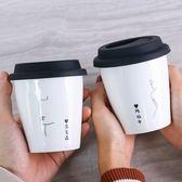 陶瓷杯子情侶個性簡約馬克杯ins杯帶蓋勺創意咖啡杯水杯瓷杯訂製  Cocoa