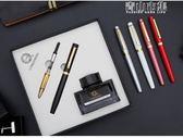 鋼筆學生專用裝墨水替換墨囊練字書法成人可套裝高檔學生禮盒禮物 青山市集