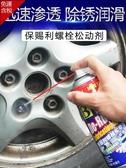 除銹劑神器防銹油潤滑金屬強力噴劑清洗螺絲松動螺栓松銹靈去銹水