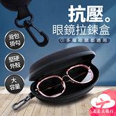 【台灣現貨】抗壓眼鏡拉鍊盒 眼鏡便攜盒 眼鏡收納盒 眼鏡盒 眼鏡收納包【BJ125】99750走走去旅行