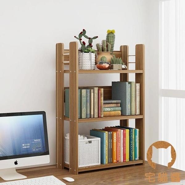 多層桌面書架簡易置物架落地書架儲物架層架收納架【宅貓醬】