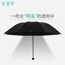 天堂傘折疊遮陽防紫外線遮陽傘黑膠防曬雨傘女零透光晴雨兩用傘男快速出貨